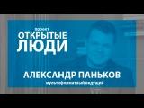 Открытые люди - Александр Паньков.