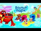 Вспыш и Чудо Машинки Щенячий Патруль все серии подряд машинки мультфильм игр Водный Парк ChildrenTV