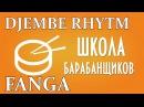 How to play the rhytm Fanga on a Djembe Как сыграть ритм фанга на джембе