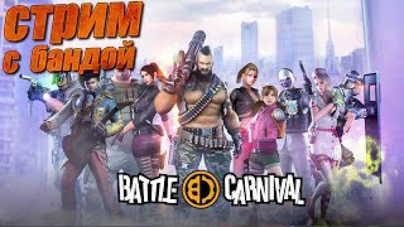 Стрим Battle Carnival - Мультиплеер - Deathmatch