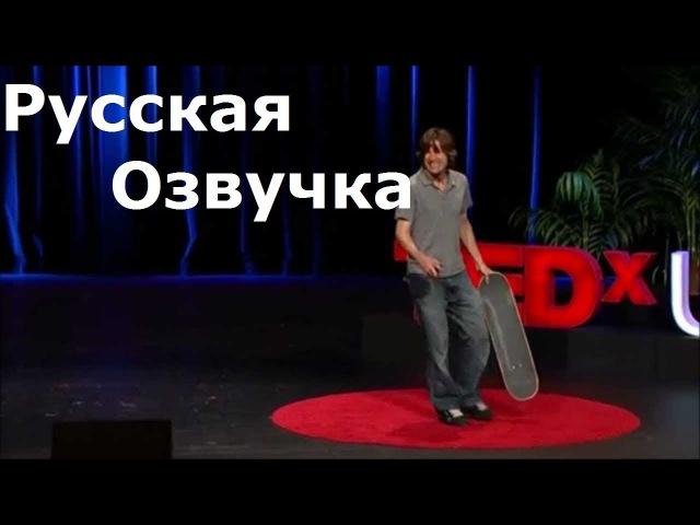 Изобретай - Мотивация от Родни Маллена. (RUS DUB)