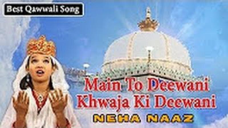 Khwaja Ki Deewani || ख्वाजा की दीवानी || Jholi Bharo Hamari || Neha Naaz
