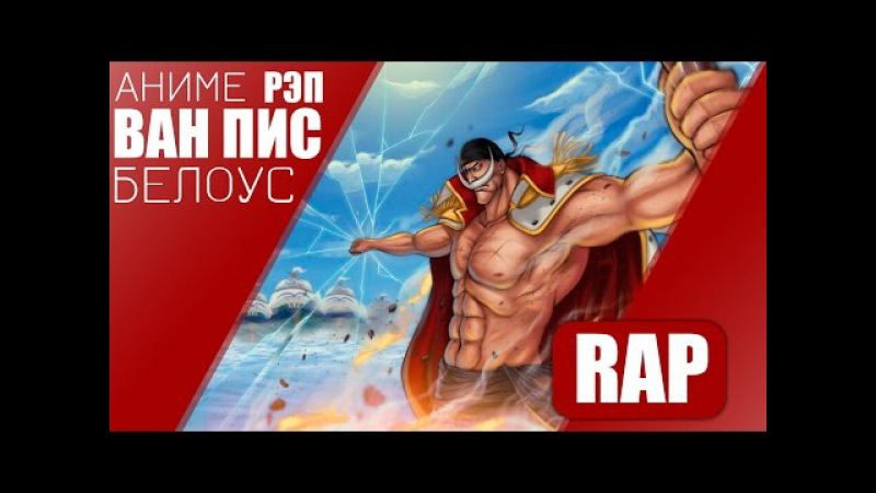 Аниме реп, про Белоуса [ Аниме Ван Пис ] | Rap do Barba Branca (One Piece) AMV