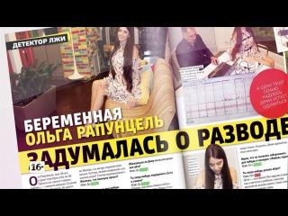 """Почему беременная Рапунцель задумалась о разводе, читай в сентябрьском выпуске журнала """"ДОМ-2"""""""