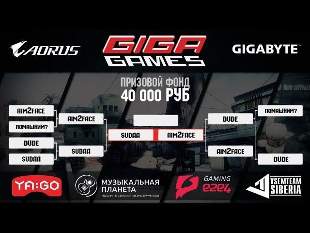 SUDAA vs aim2face, Grand Final, de_cache, CS:GO, GIGAGAMES Красноярск 2017, лан-финалы