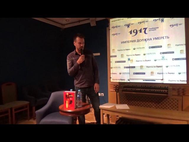 Презентация книги Михаила Зыгаря