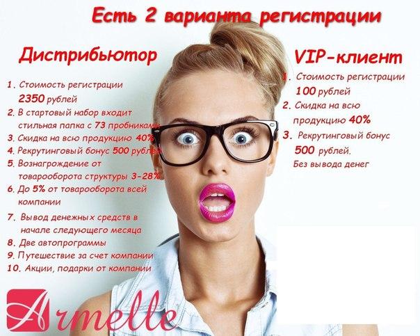 У многих возникает вопрос: Как зарегистрироваться в компании Armelle?Р