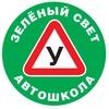 """""""МАМА РУЛИТ"""" в автошколе """"Зелёный свет"""""""