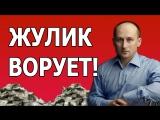 Пропагандон Николай Стариков воровал деньги вдов и сирот Донбасса
