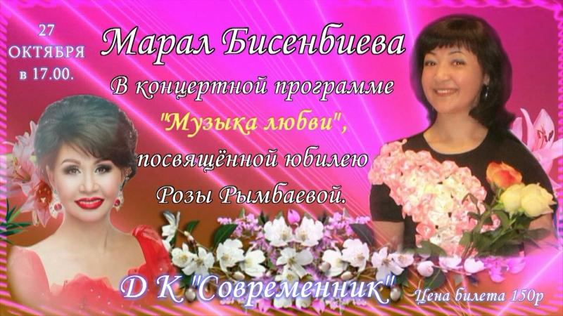 27 октября в 17.00 ДК Современник приглашает всех, кто любит творчество Розы Рымбаевой на концертную программу, посвященную юб