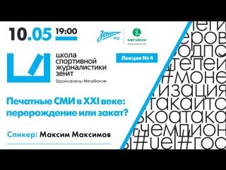 Лекция главного редактора газеты «Спорт-Экспресс» Максима Максимова в Школе спортивной журналистики
