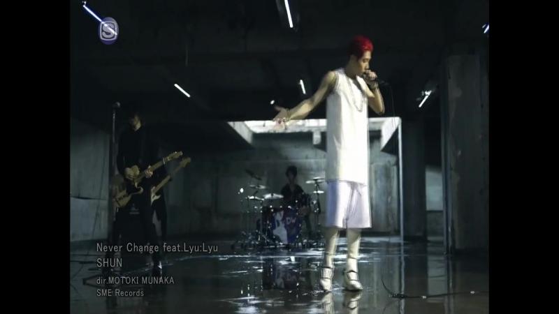 SHUN — Never Change feat.Lyu:Lyu