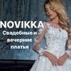 Свадебный салон NOVIKKA г. Краснодар