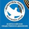 Волонтеры Победы. Республика Алтай