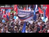 Донецк, 1 мая, 2017 . В Донецке прошел многотысячный митинг в честь праздника трудящихся