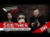 South African rockers SEETHER watch Russian music videos (Videosalon №30)