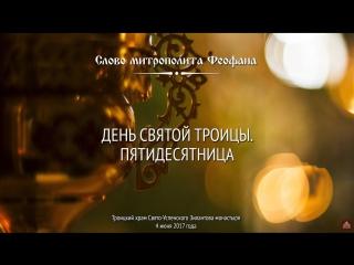 Проповедь митрополита Феофана в праздник Святой Троицы в Успенском Зилантовом монастыре Казани