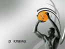 Заставка рекламы (7ТВ, 01.09.2007-31.08.2008) Баскетбол