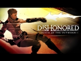 Dishonored: Death of the Outsider | Билли Лерк — кто она?