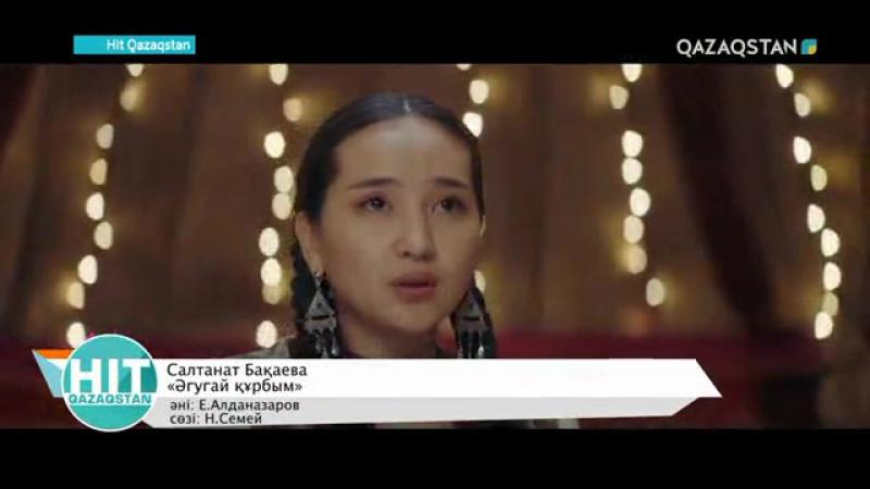 «Hit Qazaqstan». Салтанат Бақаева «Әгугай құрбым»
