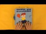 Умная книжка для мальчишки