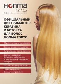 Обучение ботоксу для волос москва
