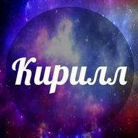 Михайлов Кирилл