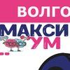 """Детский Развивающий Клуб """"МаксиУм"""" в Волгограде"""