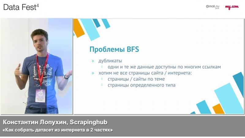 Михаил Коробов, Константин Лопухин, Scrapinghub- «Как собрать датасет из интернета часть 2»