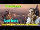 Елена Ваенга - Тайга Автор ролика В. Савинов