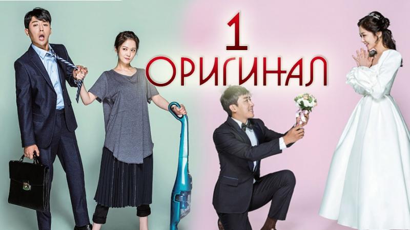 Идеальная пара / Confession Couple - 1 / 16 (оригинал без перевода)