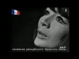 Жюльетт Греко - Маленький разоренный бальный зал (Juliette Gréco Le petit bal perdu)