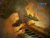 Сказки старого пианино Роберт Шуман (письма) (2009)
