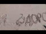 Видео с Азовского моря, сентябрь 2017