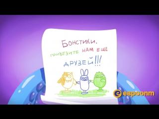 Бонстики 2 - Скоро новая коллекция!