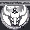 РОССИЙСКИЕ СИЛАЧИ 💪 Силовой экстрим / Strongman