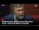 Новинский_ плодами революции пользуются негодяи. Пиховшек LIVE 22.08.17