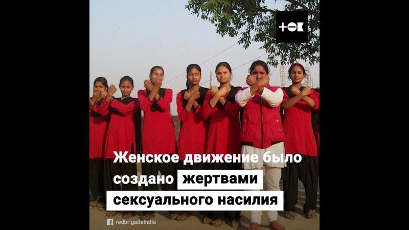 Жертвы насилия в Индии создали женское движение Красная бригада