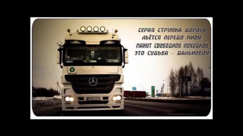 Олег Пахомов-Брат не спеши. Для тех кто днем и ночью за рулем