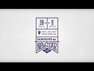 Quiksilver New Star Camp 2017 — Highlights