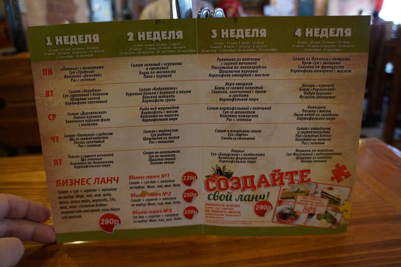 фото комплексный обед меню на неделю рецепты фото теперь появилась