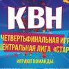 """ТАМБОВСКАЯ ЛИГА КВН """"ТОЛК"""""""