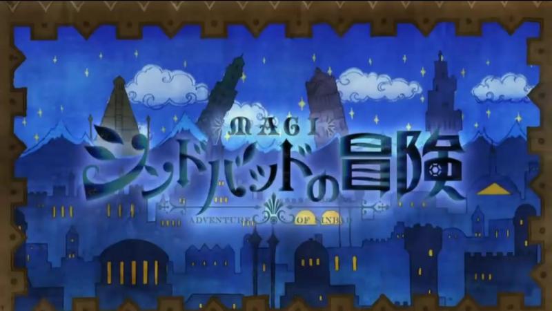 Маги: Приключение синдбада (опенинг)