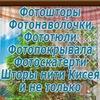Фотошторы Berenika и фотообои 3D, тюли, шторы