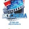 Сеть кинотеатров SKYCINEMA