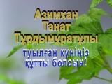 Азимхан Таңат Тұрдымұратұлы туылған күніңіз құтты болсын!