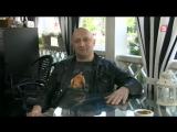 Интервью с Гошей Куценко