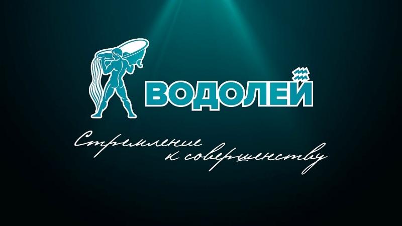 ВОДОЛЕЙ, Мурманск