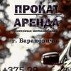 Прокат автомобилей Барановичи