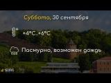 Прогноз погоды 30 сентября-1 октября